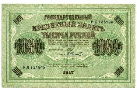 10 000 рублей, банкнота, 1917 г., Российская империя