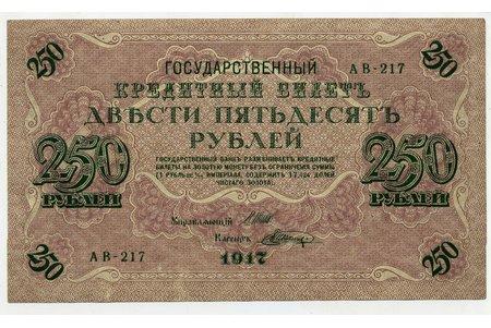 250 рублей, 1917 г., Российская империя
