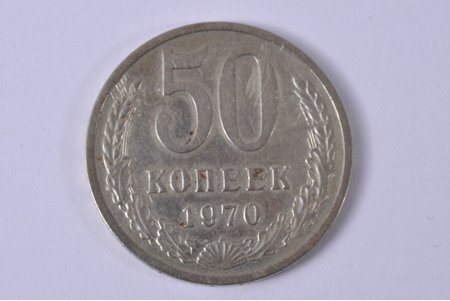50 kopecks, 1970, USSR, 4.4 g, Ø 24 mm