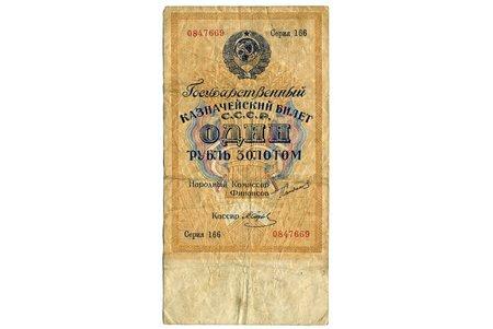 1 rublis, 1924 g., PSRS