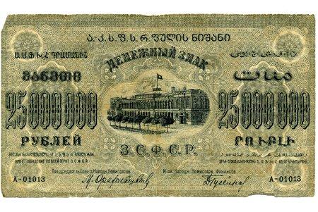 25 000 000 rubļi, 1924 g., PSRS