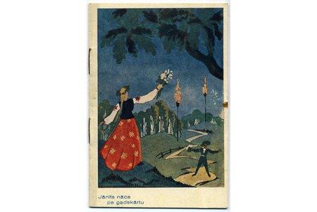 """postcard, Latvia, """"Literaturas pastkarte"""", """"Jānīts nāca pa gadskārtu"""", 16 pages, 20-30ties of 20th cent., 14,3x9,6 cm"""