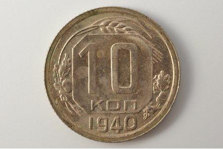10 копеек, 1940 г., СССР, 1.85 г, Ø 17.6 мм, AU