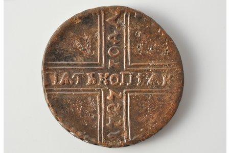 5 копеек, 1727 г., Российская империя, 21.20 г