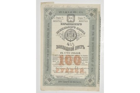 1898, Russian empire, Kharkov Land Bank 100 rubles bond, 17 х 25 сm