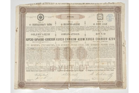 1888, Russian empire, Kursk-Charkov-Azov railway company 100 pounds sterl. bond (№02596), 40,5 х 32 cm