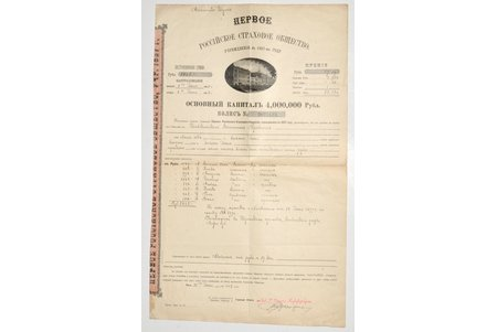 the policy of the First Russian Insurance Company (№ 2073423), 1902, 49.3 x 30.1 cm