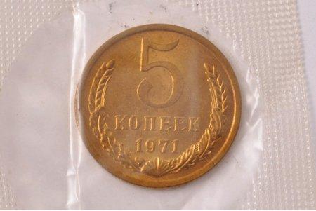 5 kopeikas, 1971 g., varš, cinks, PSRS, 5 g, Ø 25 mm, Proof