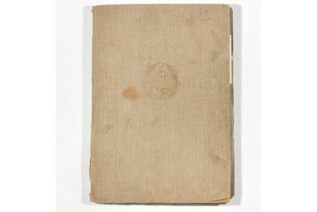 альбом, агента ВЧК-ОГПУ К.Я. Шмидта, 1920 - 1951 г., 29 х 41 см