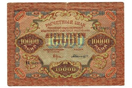 10 000 рублей, банкнота, 1919 г., СССР
