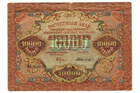 10 000 rubļi, banknote, 1919 g., PSRS