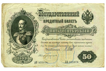 50 rubļi, 1899 g., Krievijas impērija