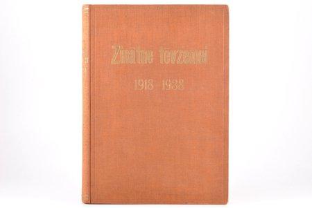 """""""Zinātne tēvzemei"""", divdesmit gados (1918-1938), redakcija: L. Adamovičs, 1938 g., Latvijas Universitāte, Rīga, XII+412 lpp."""