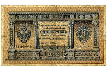 1 ruble, bon, 1892, Russian empire