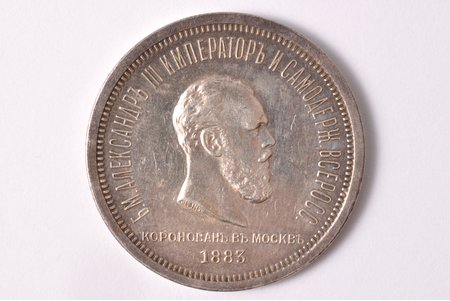1 ruble, 1883, dedicated to the coronation of Alexander III, silver, Russia, 20.70 g, Ø 35.7 mm, XF, mint gloss