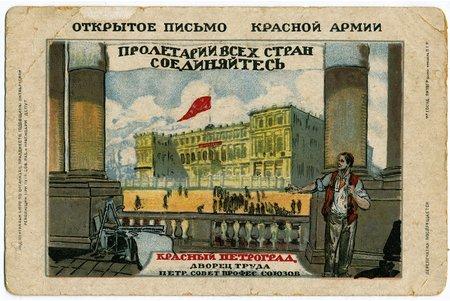 открытка, СССР, пропаганда Красной Армии, 20-30е годы 20-го века, 14.2x9.2 см