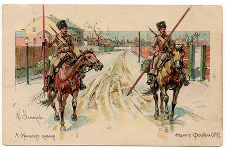 открытка, Царская Россия, Уралскiе казаки, начало 20-го века, 14 x 8.9 см