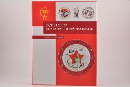 """""""Советский агитационный фарфор"""", Э. Самецкая, 2004, Moscow, Collector`s Books"""