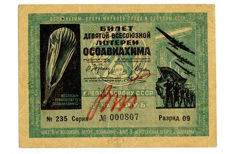 1 ruble, lottery ticket, 1934, USSR