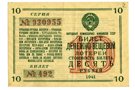10 rubles, lottery ticket, 1941, USSR