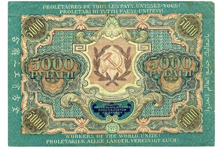 5000 rubļi, banknote, 1919 g., PSRS