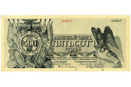 500 rubles, banknote, 1919, Russian empire