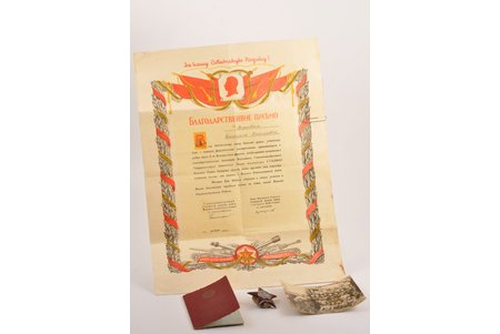 the Order of the Red Star, № 1234518, with a letter of appreciation, document and photography. Awarded to Yekaterina Verkhovykh, the Workers-Greeners Red Army Sergeant (since 1941), the signaller of the Radio Company's 32nd Lomzhinsk Separate Signal Regiment., USSR, 1945, 46.8 x 49.5 mm, 28.40 g