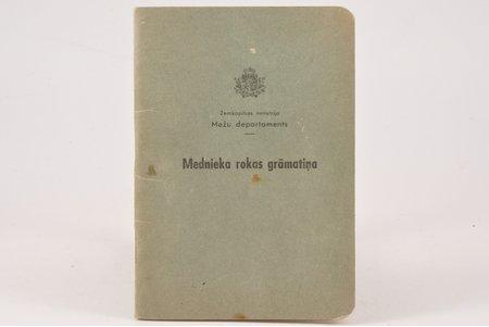 """Zemkopības ministrija, Mežu departaments, """"Mednieka rokas grāmatiņa"""", sakopojis P. Bērziņš, 1939 g., Mežu departaments, Rīga, 55 lpp."""