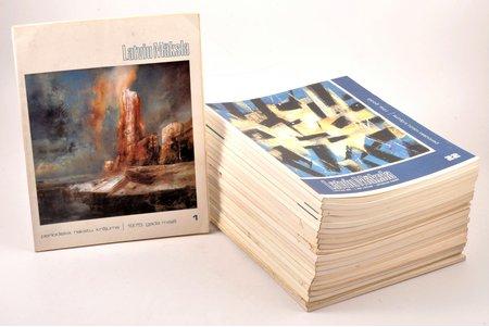 """""""Latvju māksla"""", periodisks rakstu krājums, pilns komplekts, Nr. 1-22, redakcija: Arnolds Sildegs, 1975-1996 g., Amerikas latviešu apvienība, Rokvila"""