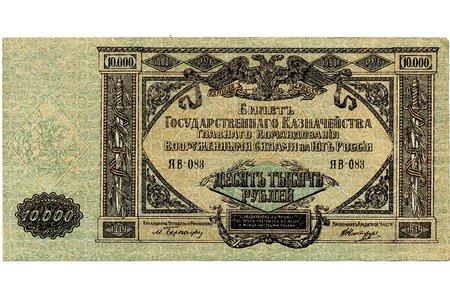 10 000 rubļi, banknote, 1919 g., Krievijas impērija