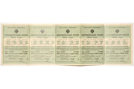 5 rubles, lottery ticket, Charity lottery, 1914, Russian empire