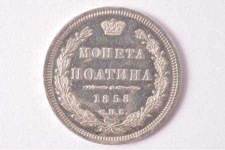 poltina (50 copecs), 1858, SPB, FB, silver, Russia, 10.30 g, Ø 28.5 mm, AU, mint gloss