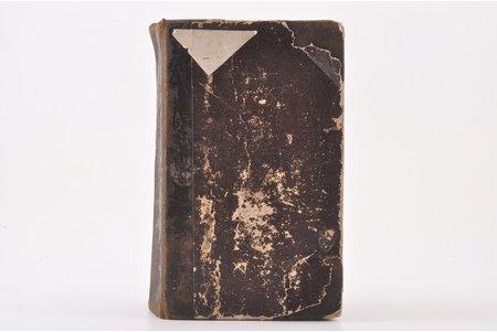 """""""Rigishes Gebet=bucs"""", 1758 g., Rīga bei Samuel Lorenz Frolich, Rīga, 973+192 lpp., pusādas iesējums, 17.5 x 10.5 cm"""
