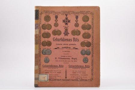 """""""Ceturdienas Rīts"""", ceturtā rakstu grāmata audējiem, II. izdevums, sakopojis P. Vilumsons, P. Vilumsons, Rīga, 41 lpp., 28 x 22.5 cm"""