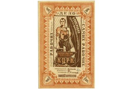 1 rublis, pagaidu maiņas zīme, PSRS