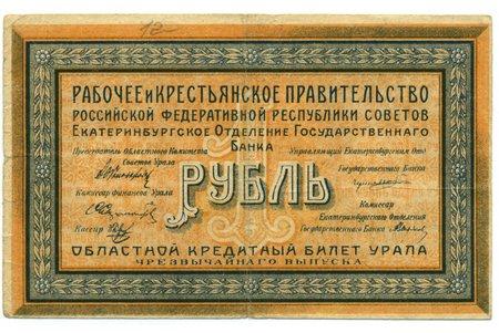 1 ruble, banknote, 1918, Russian empire