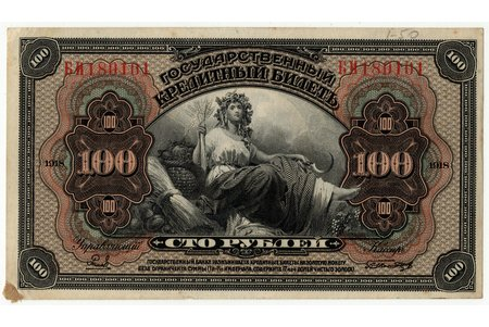 100 rubles, banknote, 1918, Russia