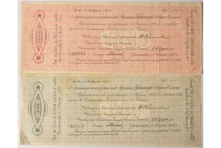 500 rubles, 1000 rubles, loan bond, The short-term commitment of the Provisional Government of the Northern Region, 1918, Russia, VF