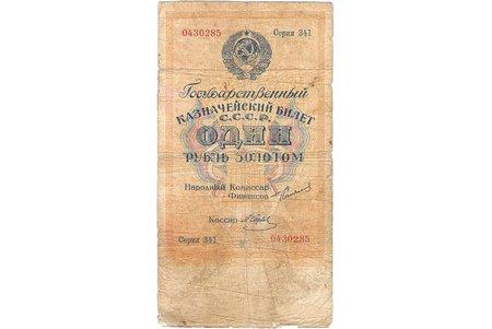 1 ruble, 1924, USSR