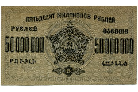 50 000 000 rubles, banknote, 1924, USSR
