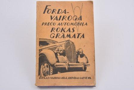 """""""Forda-Vairoga preču automobiļa rokasgrāmata"""", Rūpn. A/S """"Vairogs"""", Riga, 64 pages, 18.5 x 12.5 cm"""