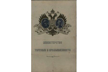 A Certificate, Russia, 1917, 38 x 24 cm