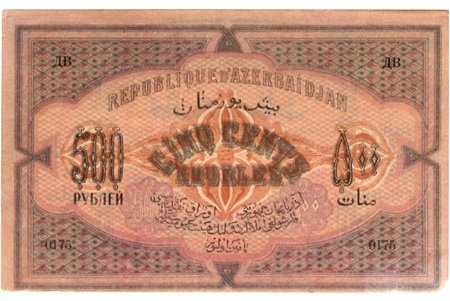 500 рублей, банкнота, 1920 г., Азербайджан, XF