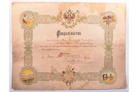 document, Graduate certificate, issued to Officer Rifle School company rifleman, Russia, 1909, 34.3 x 44.5 cm