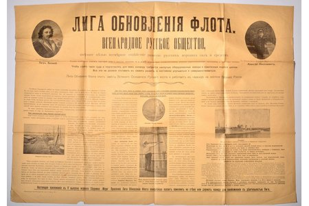 "poster, ""Fleet Renewal League. Nation-wide Russian Society"", Russia, beginning of 20th cent., 57 x 79.5 cm"