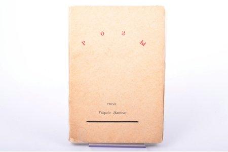 """Георгий Иванов, """"Розы"""", стихи, 1931 g., """"Родникъ"""", Parīze, 56, [5] lpp., 14 x 9.4 cm, Georgijs Vladimirovičs Ivanovs - viens no krievu emigrācijas ievērojamākajiem dzejniekiem, """"Розы"""" - pirmais dzejoļu krājums, kas radīts pēc dzejnieka izbraukšanas no Krievijas. Krājuma iznākšana kļuva par galveno dzejas pasaules notikumu 30-to gadu Parīzes krievu """"pirmā viļņa"""" emigrantu vidū. Grāmatas tirāža - apmēram 500 eksemplāri - tika pilnībā izpirkta mēneša laikā."""