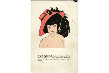 postcard, humor, Russia, 14.1 x 9.2 cm