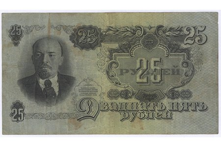 25 rubles, banknote, 1947, USSR, F