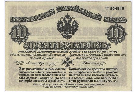 10 marks, temporary exchange mark, West Russian Volunteer Army, 1919, Latvia, Germany