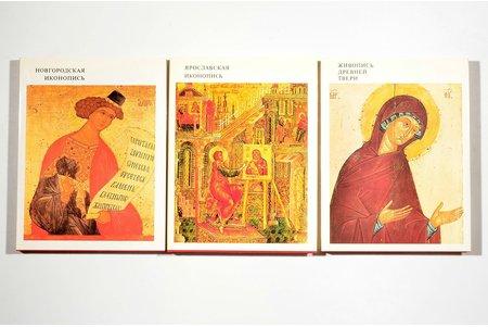 """3 книги. """"Новгородская иконопись"""", """"Ярославская иконопись"""", """"Живопись древней Твери"""""""", В. Н. Лазарев, 1981, 1983, Moscow, Искусство, dust-cover, illustrations on separate pages"""